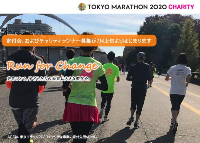 東京マラソン2020チャリティの寄付先団体に選ばれました!