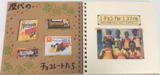 森永製菓に贈呈したメッセージブック