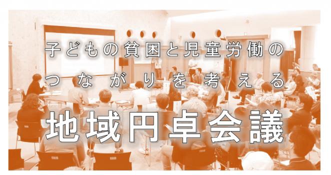 円卓会議_FBイベントページ