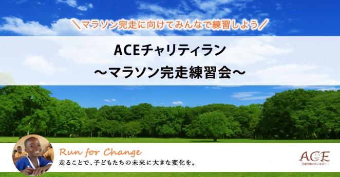 ACEチャリティラン〜マラソン完走練習会〜