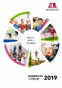 森永製菓 CSR報告書2019