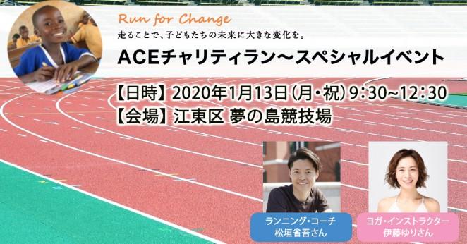 ACEチャリティラン〜スペシャルイベント