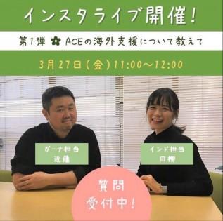 ACEスタッフ近藤&田柳