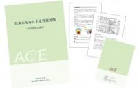 調査報告書『日本にも存在する児童労働』を発行しました