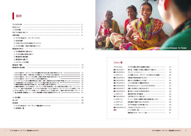 「子どもと若者のセーフガーディング最低基準のためのガイド」P1-2