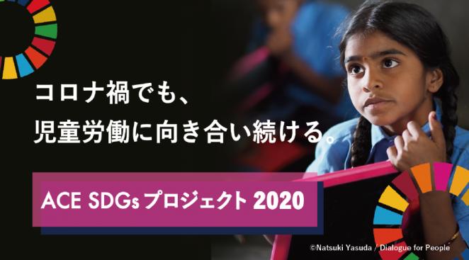 今こそ誰一人取り残さない。 ACE SDGsプロジェクト2020開始のお知らせ