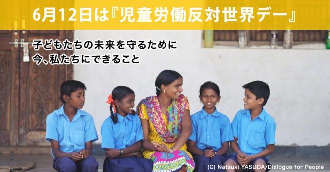 6/12は児童労働反対世界デー