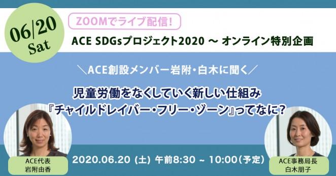 0620ライブ配信イベント