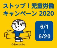 ストップ!児童労働キャンペーン2020