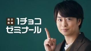 櫻井翔さん出演!WEB動画『1チョコゼミナール』