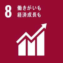 SDGs目標8のロゴ