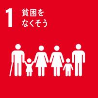 SDGs目標1のロゴ