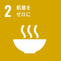 SDGs目標2のロゴ