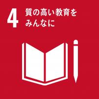 SDGs目標4のロゴ