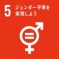 SDGs目標5のロゴ