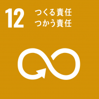 SDGs目標12のロゴ