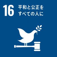 SDGs目標16のロゴ
