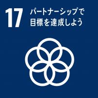 SDGsの目標17のロゴ