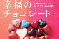 フェリシモ「幸福のチョコレート」