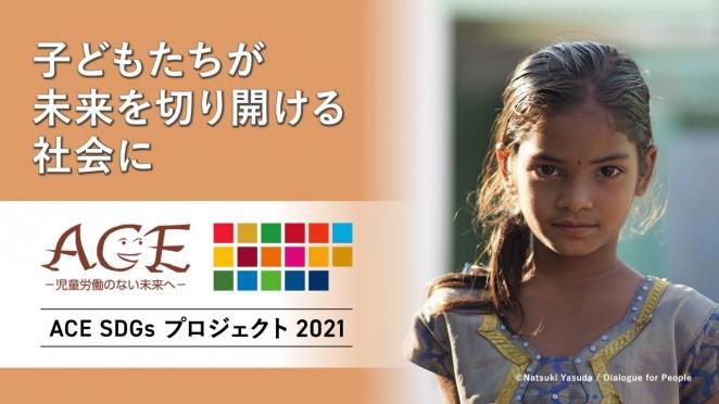 READYFOR_SDGsProject2021